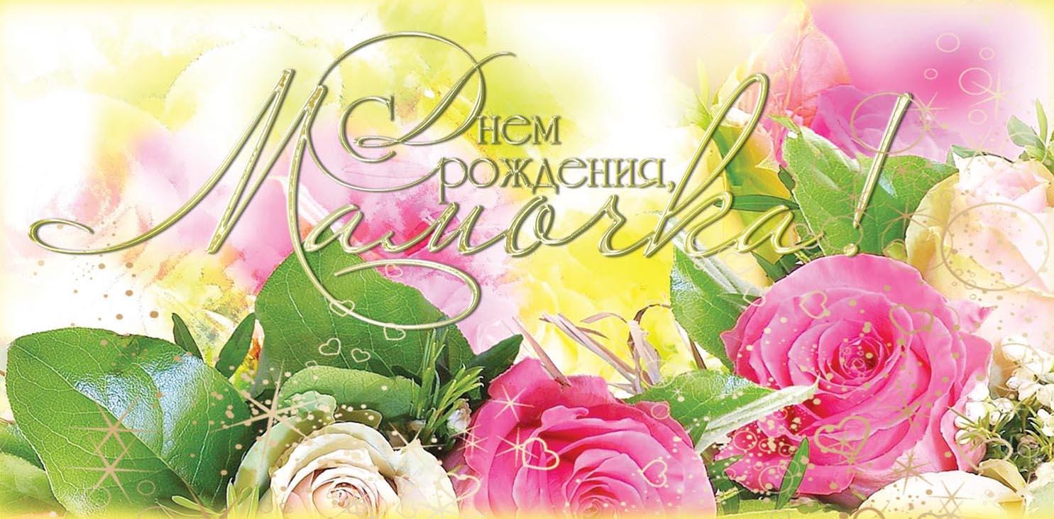 С Днем Рождения, мама! Красивая музыкальная видео. - Pinterest 97