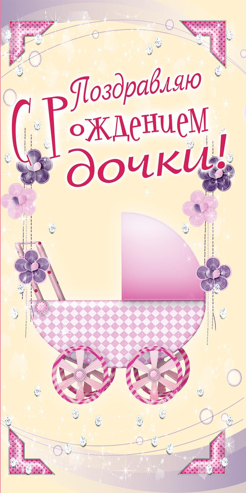Поздравления с днем рождением дочки